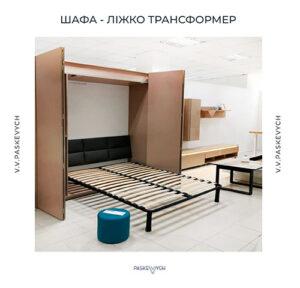 Шафа - трансформер на замовлення у сучасному стилі. Шафа - ліжко вертикальна 160х200
