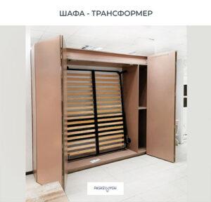 Шафа - ліжко, шафа - трансформер на замовлення