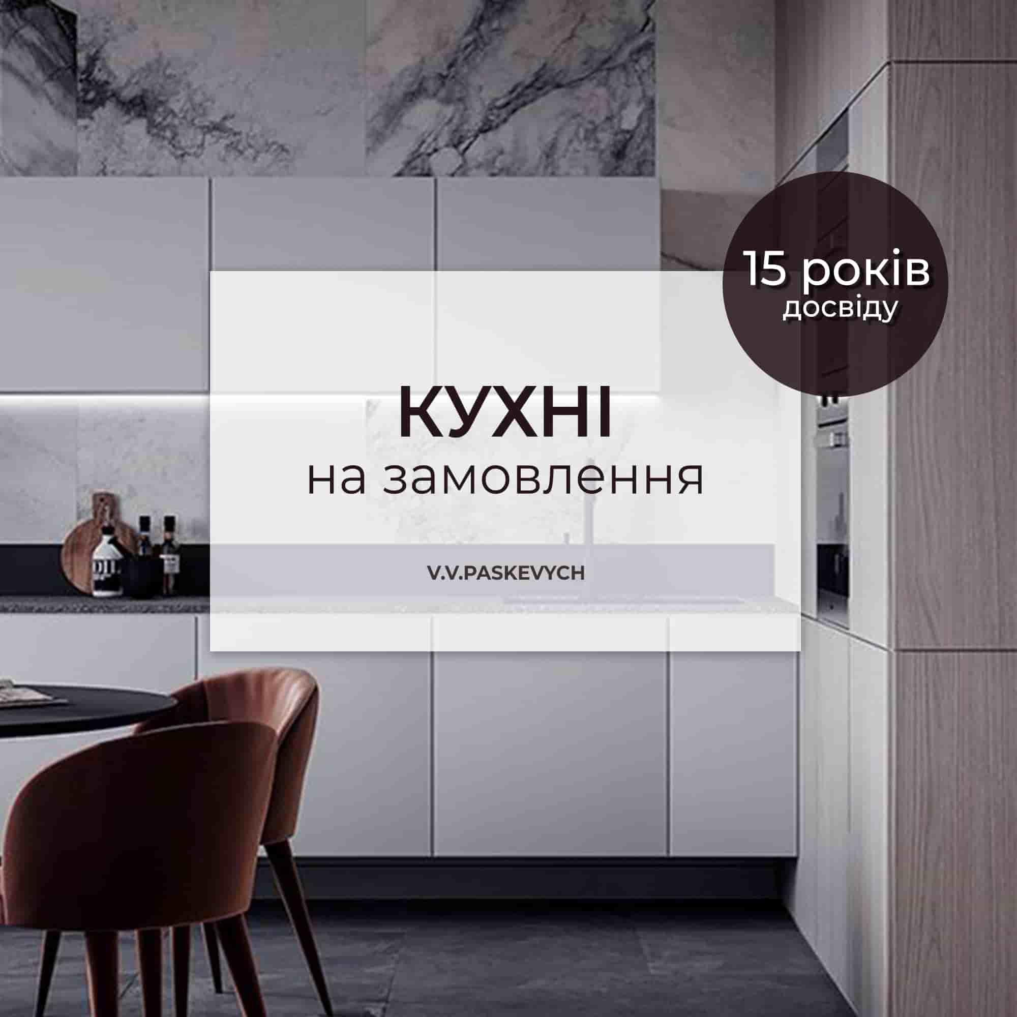 Дизайн кухні на замовлення